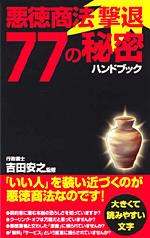 akutoku77
