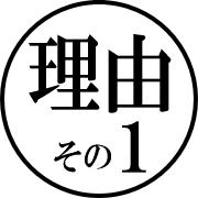 riyuu001