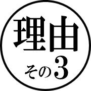 riyuu003